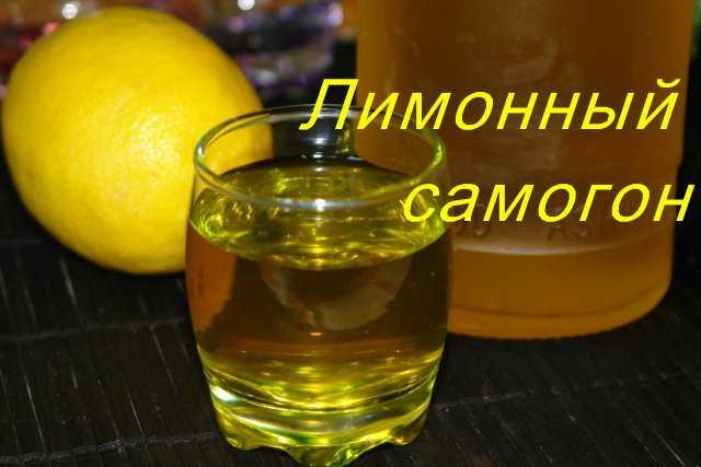 Настойка на лимоне из самогона
